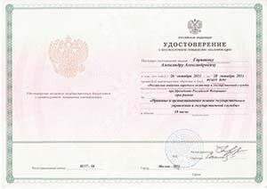 Удостоверение краткосрочное повышение квалификации Александр Горяинов, 2011 г., программа основы государственного управления и государственной службы