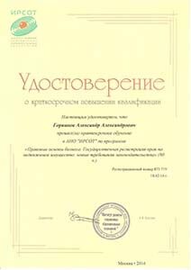 Удостоверение краткосрочное обучение Александр Горяинов, 2014 г., программа государственная регистрация прав на недвижимое имущество