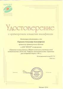 Удостоверение краткосрочное обучение Александр Горяинов, 2014 г., программа реформа законодательства практика рассмотрения споров