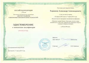 Удостоверение повышения квалификации Александр Горяинов, 2014 г., программа земельные участки и иная недвижимость