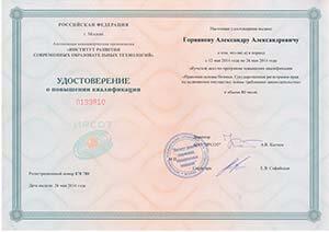 Удостоверение повышения квалификации Александр Горяинов, 2014 г., программа регистрация прав недвижимое имущество