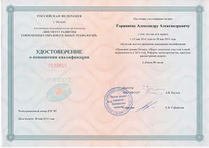 Удостоверение повышения квалификации Александр Горяинов, 2014 г., программа оборот земельных участков и иной недвижимости
