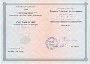 Удостоверение повышения квалификации Александр Горяинов, 2014 г., программа кадастровая стоимость земельных участков