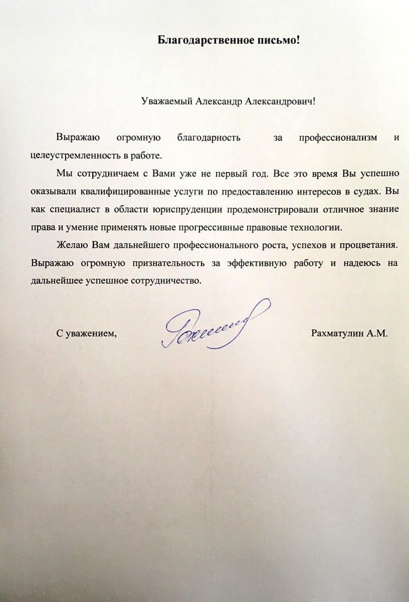 Рекомендация от Рахматулина А. М.