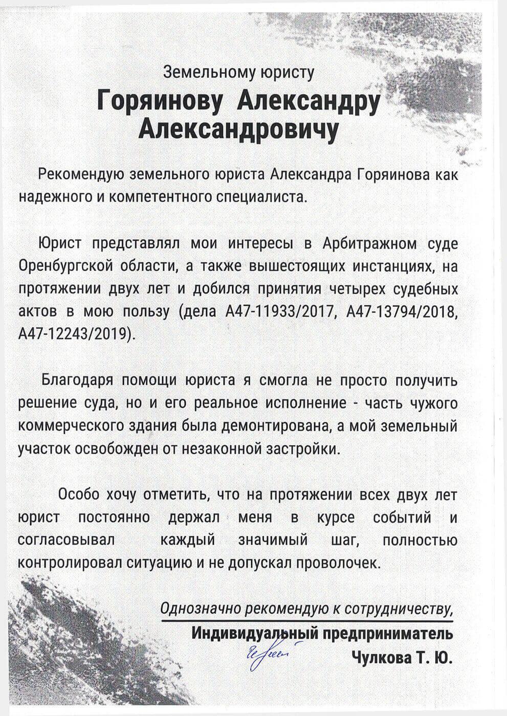 Рекомендация от ИП Чулковой Т. Ю.