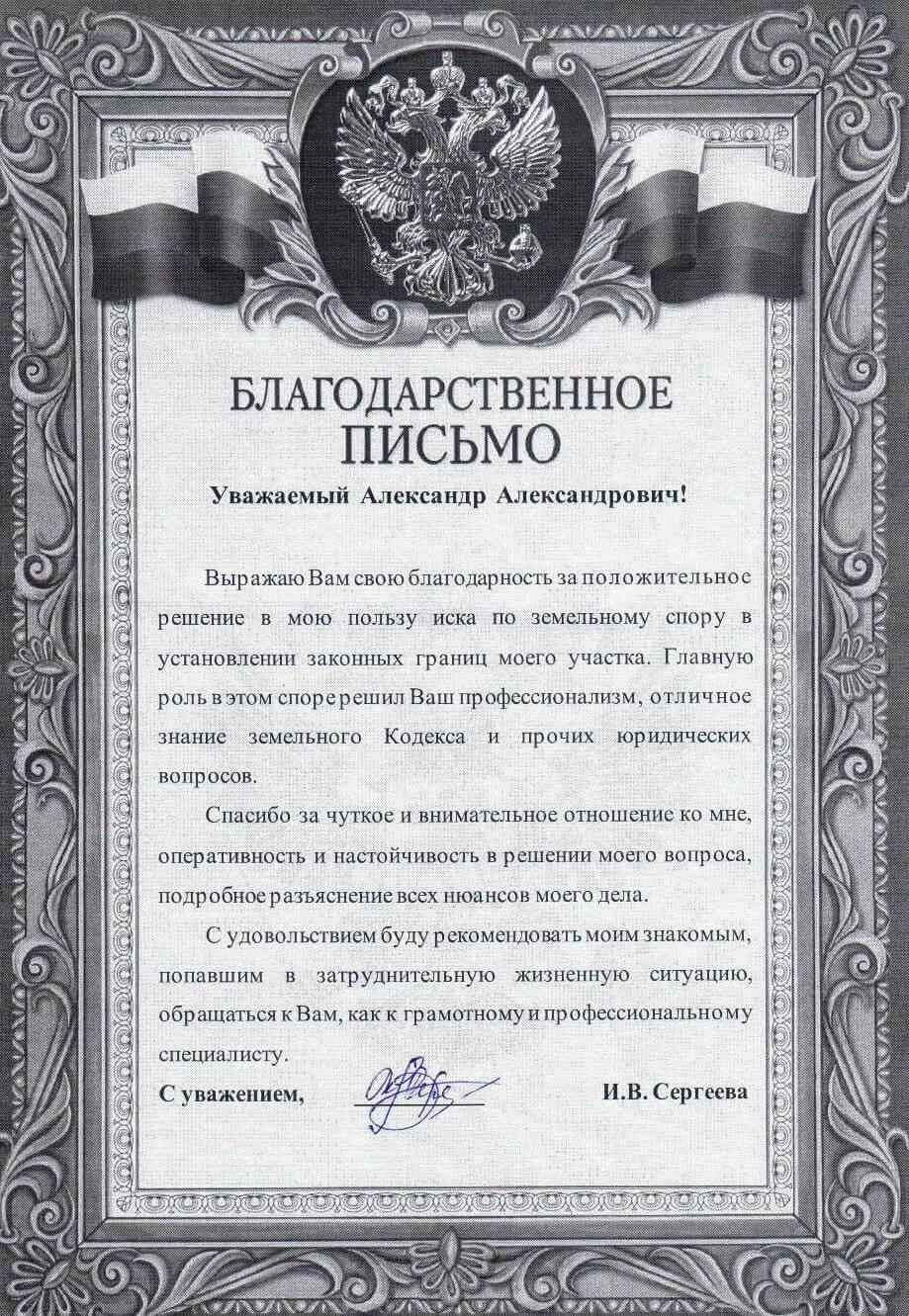 Рекомендация от Сергеевой И. В.