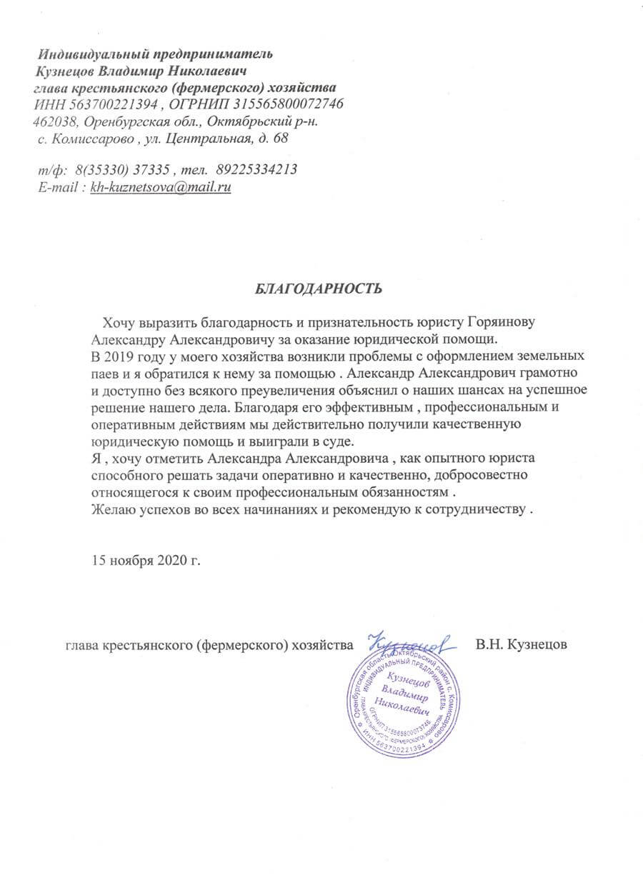 Рекомендация от КФХ Кузнецова В. Н.