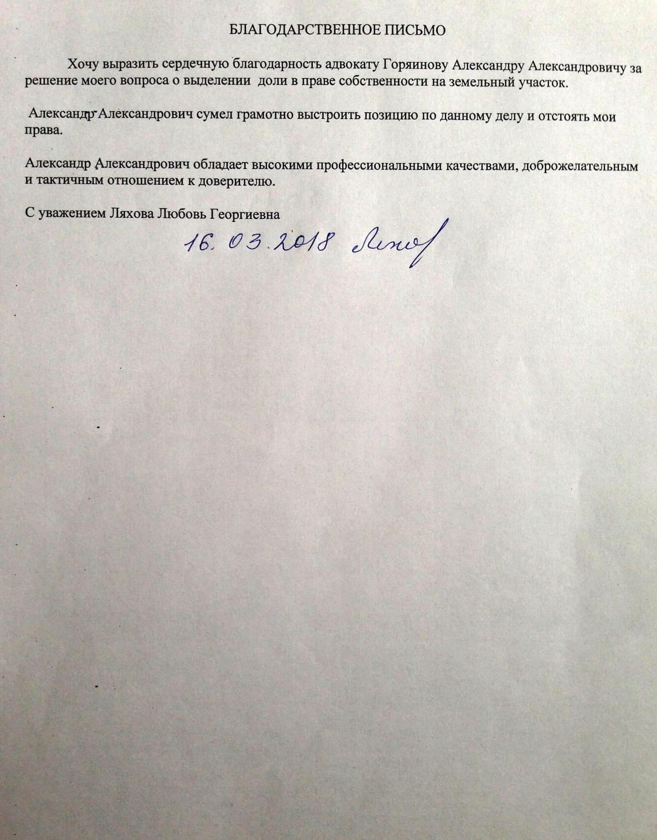 Рекомендация от Ляховой Л. Г.