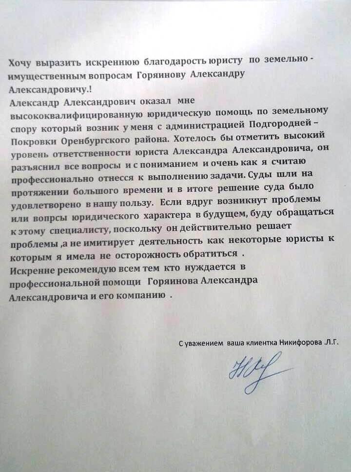 Рекомендация от Никифоровой Л. Г.