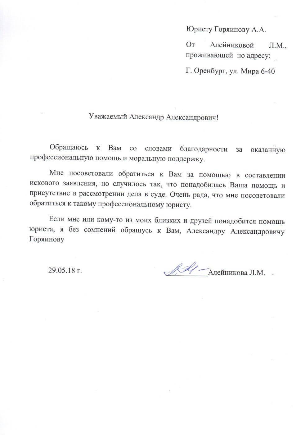 Рекомендация от Алейниковой Л. М.