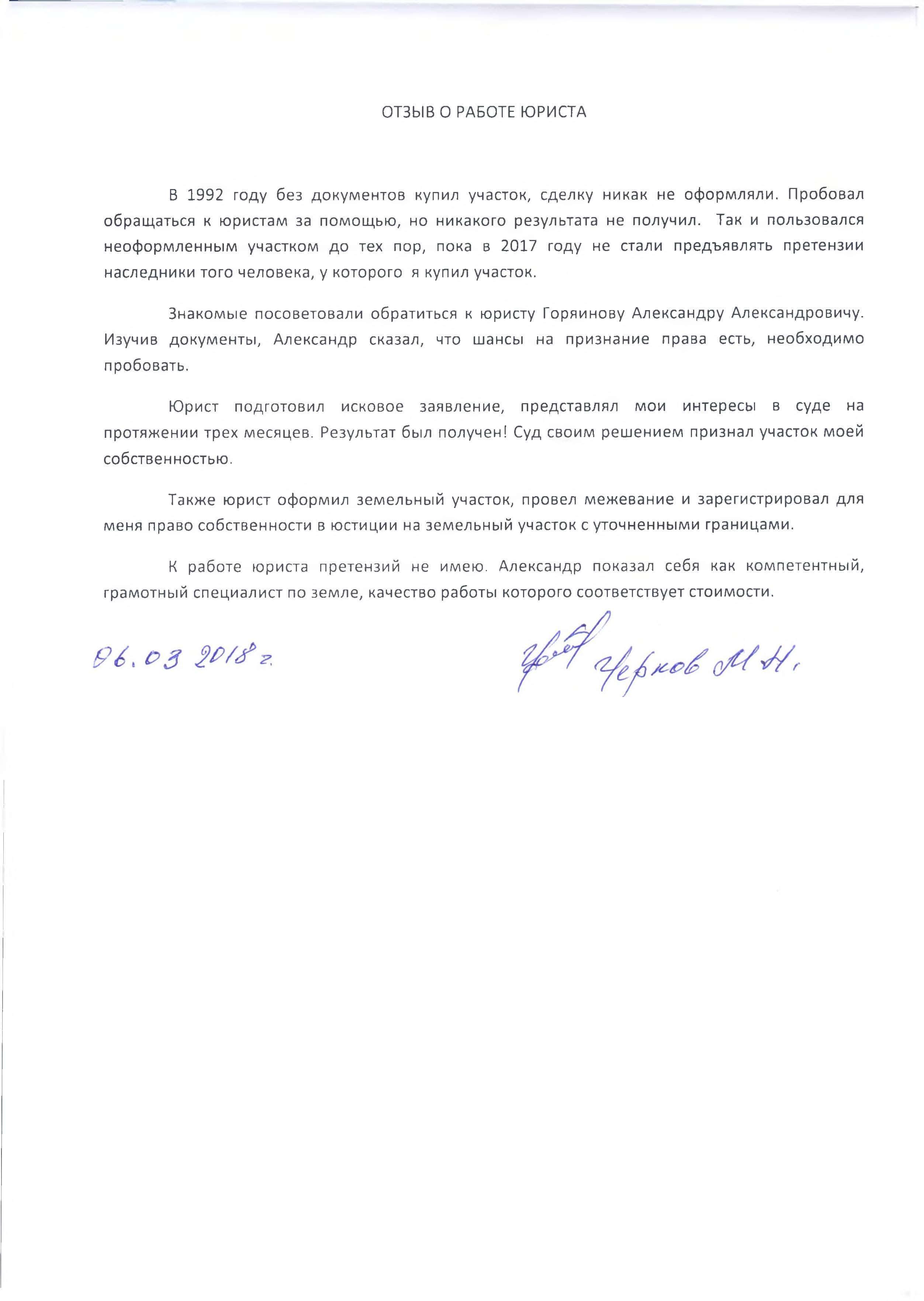 Рекомендация от Чернова М. Н.