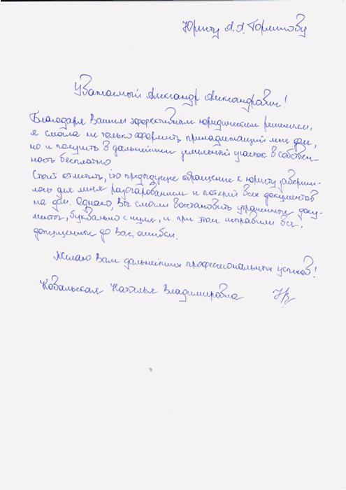 Рекомендация от Ковальских Н. В.