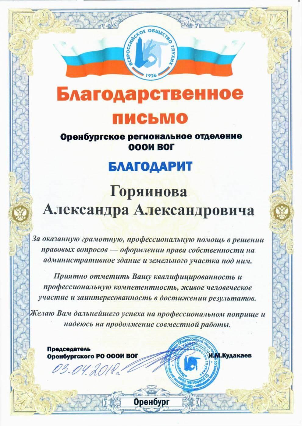 Рекомендация от ОООИ Всероссийское общество глухих