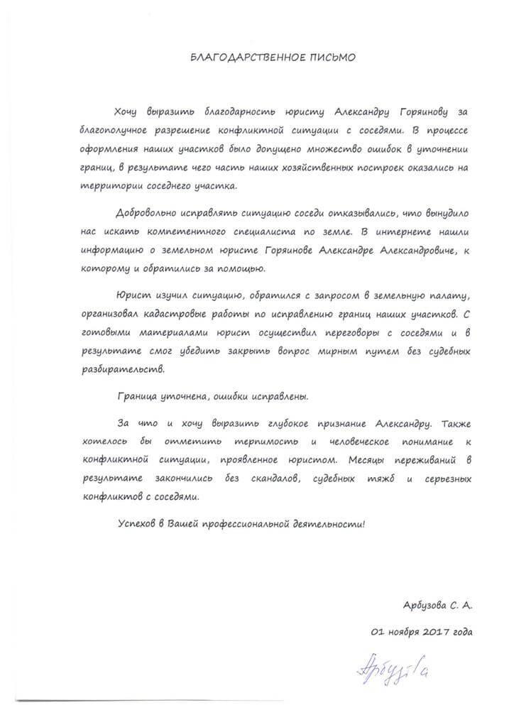 Рекомендация от Арбузовой С. А.