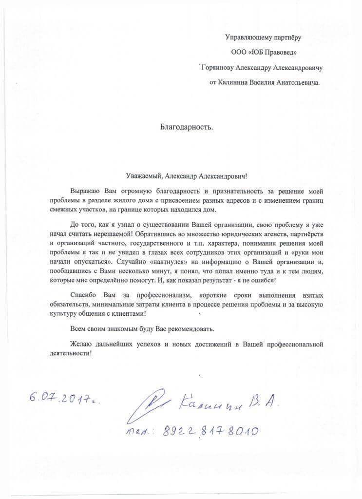 Рекомендация от Калинина В. А.